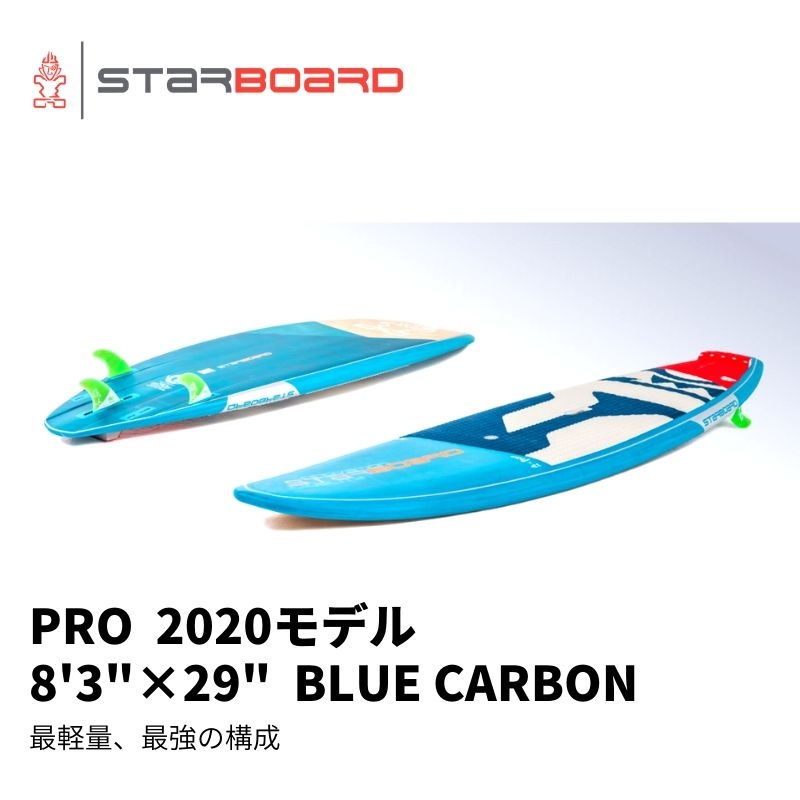 2020 STARBOARD スターボード PRO 8'3