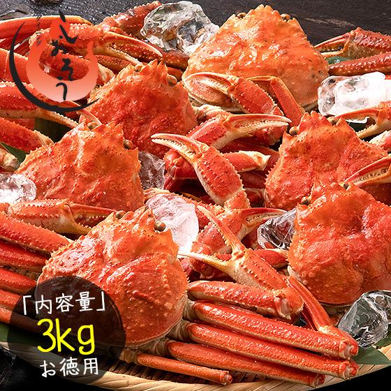 かに祭り! ズワイガニ 訳あり 3kg (6〜8尾入り) ボイル 姿 ずわいがに ズワイ蟹 ずわい蟹 かに 蟹 カニ ずわい 鍋 …