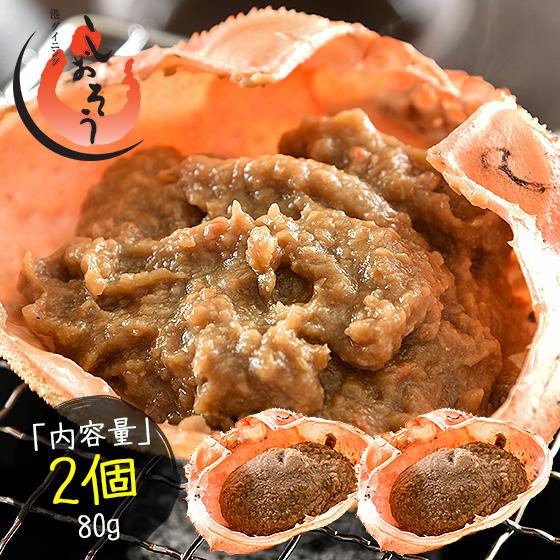 甲羅を器に盛り付けてありますので甲羅焼きや甲羅酒も出来ます 高い素材 かにみそ 蟹身入り 甲羅盛り 40g×2個 紅ズワイガニ 再再販 カニ味噌 甲羅焼き 蟹みそ