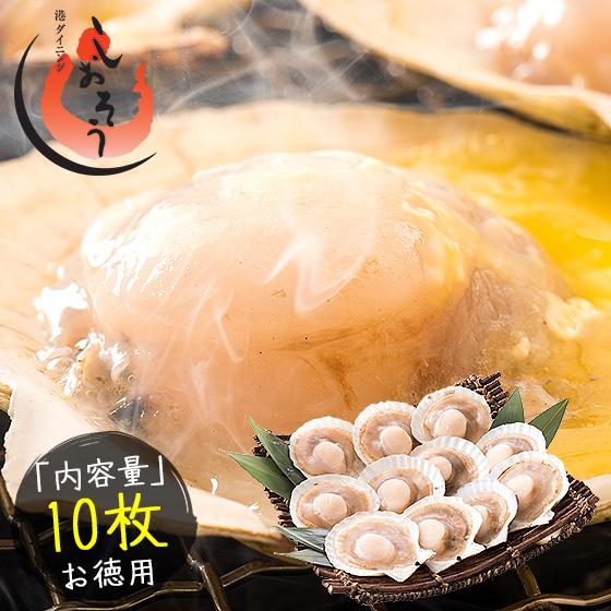 北海道産の活ホタテ貝を使用 片貝だから網焼きも出来ます ホタテ ほたて 殻付き 北海道産 帆立 片貝 百貨店 国産品 10枚
