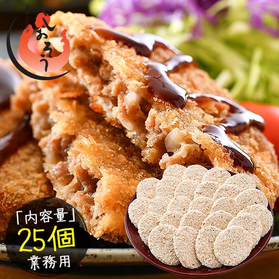メンチカツ 冷凍 惣菜 揚げ物 当店一番人気 2.5kg 冷凍食品 高級 業務用 100g×25個