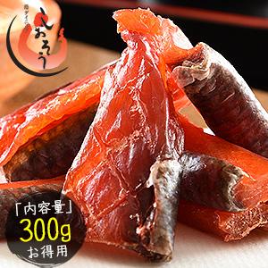 北海道産の天然オス秋鮭のみ使用の鮭とば お金を節約 低温乾燥で旨み凝縮 鮭とば 300g 100g×3袋 ゆうパケット 送料無料 北海道産 天然秋鮭 新作多数