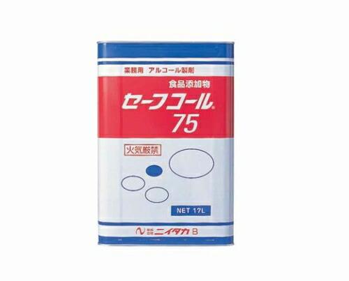 セーフコール75 アルコール除菌剤 XSY6317 新作からSALEアイテム等お得な商品満載 17L 別倉庫からの配送