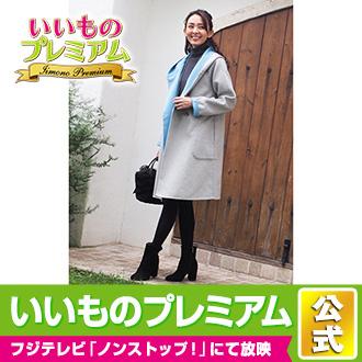 ダブルフェイスリバーシブルコート【フジテレビ『ノンストップ!』いいものプレミアムで紹介】