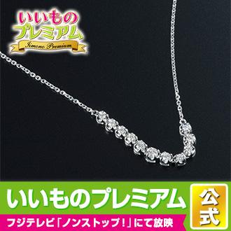 K18WGラインダイヤ フリーサイズネックレス【フジテレビ『ノンストップ!』いいものプレミアムで紹介】