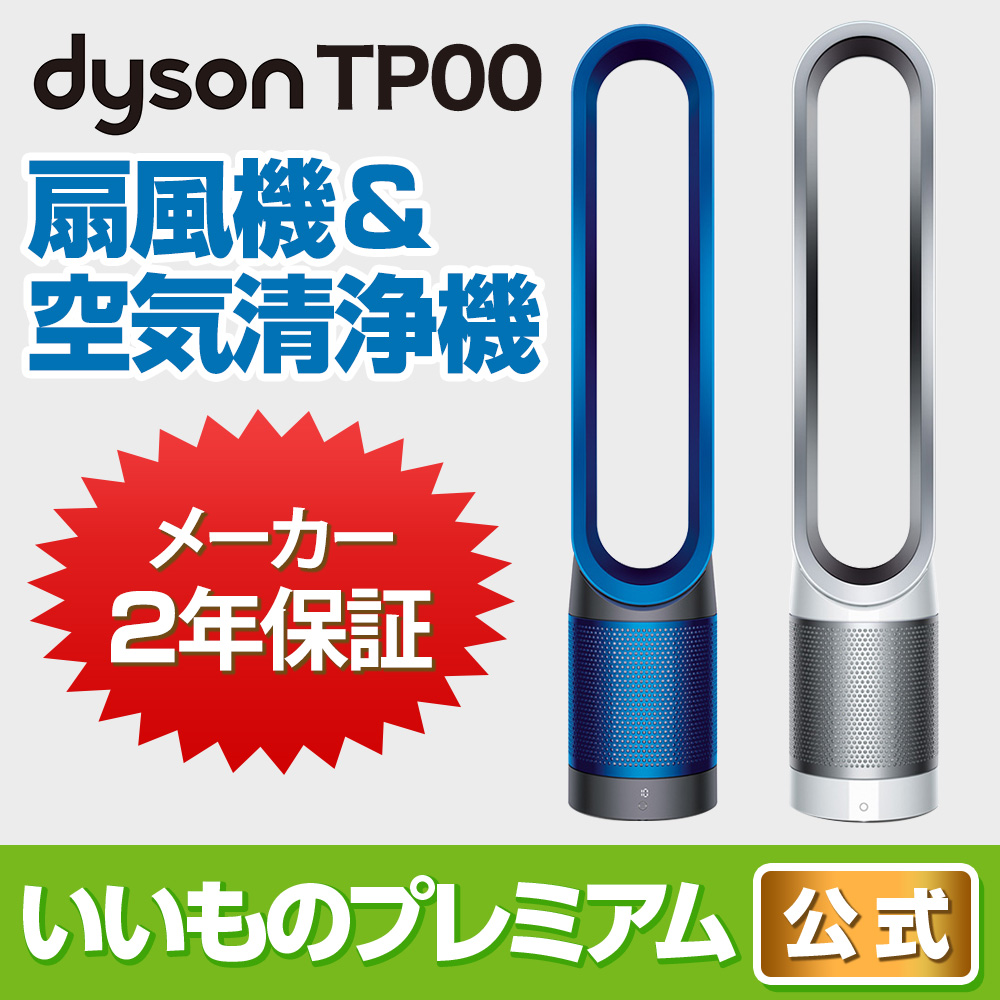 dyson/ダイソン pure cool TP00 AR1529