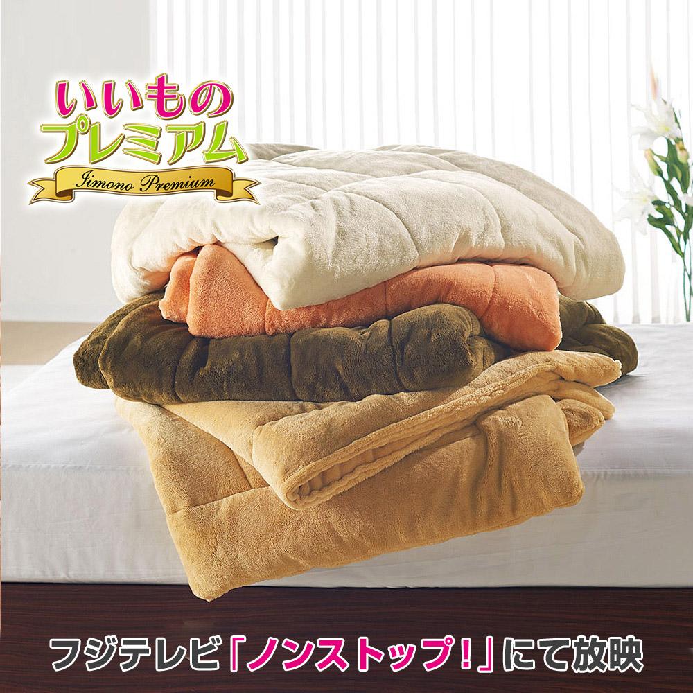 【セミダブル】 ヒートループDX  ぬくぬくケット AR1605