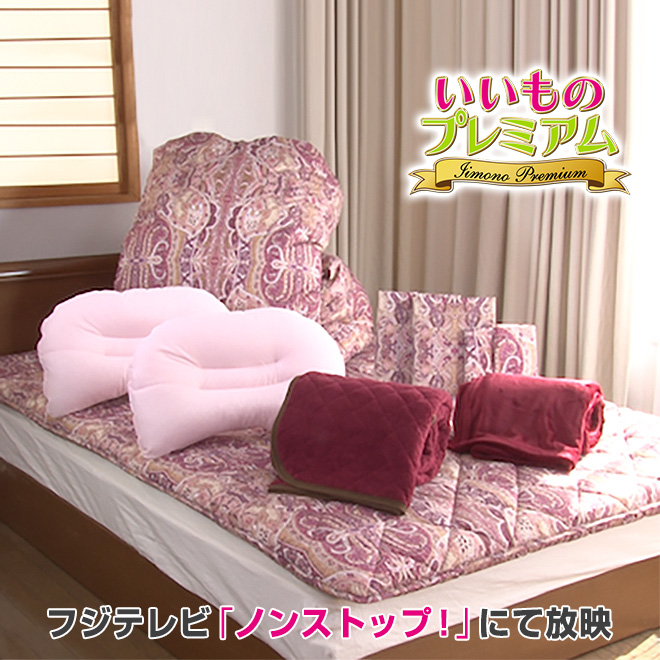 西川の新春初売り特選寝具10点セット(ダブル) AR1633