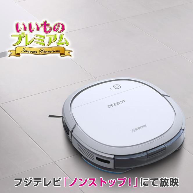 エコバックス ロボット掃除機アクアブレス DEEBOT OZMO Slim11 AR1713