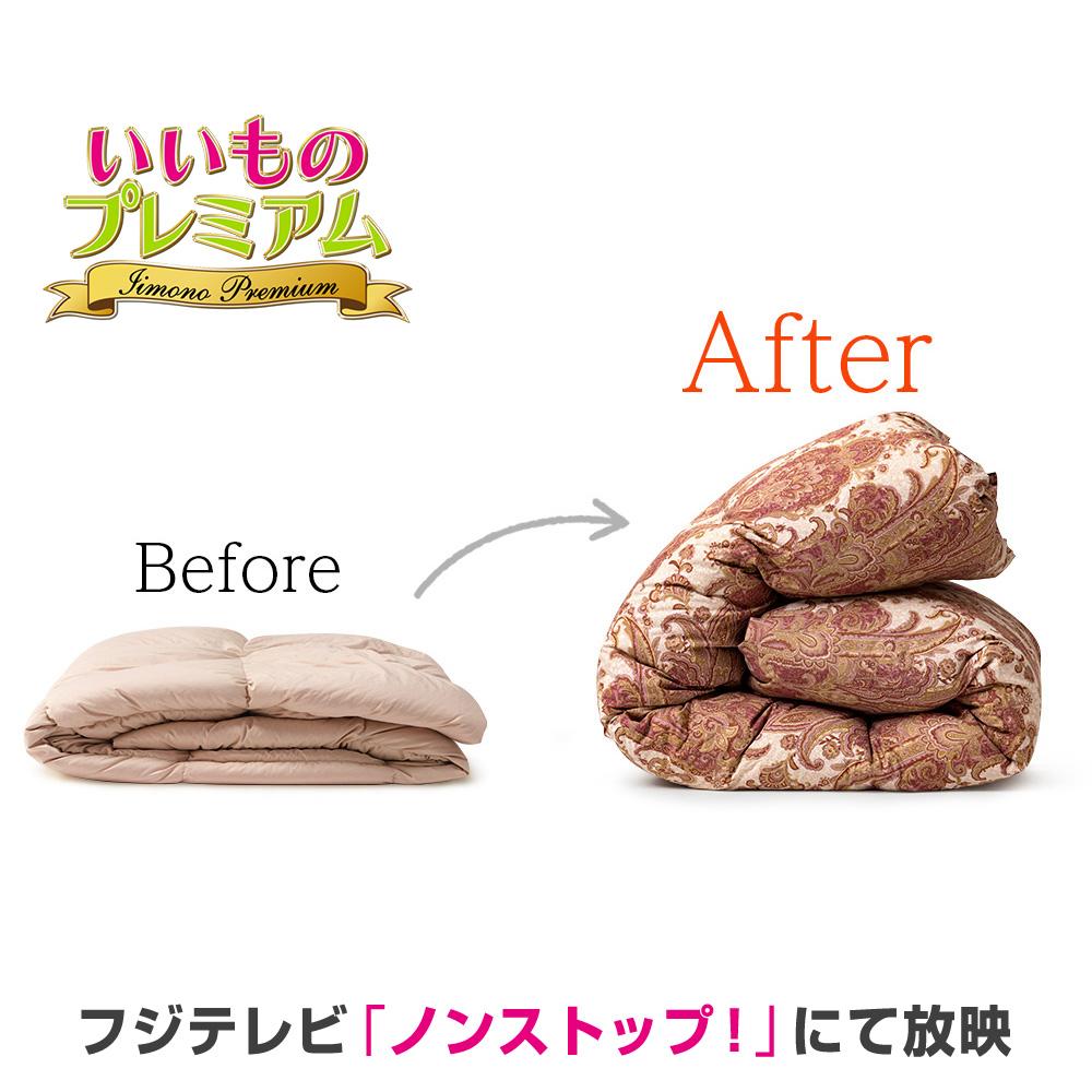 羽毛布団のフルリフォーム(お得なシングル2枚組) AR1768