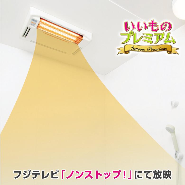 浴室換気乾燥暖房機(標準取り付け工事付き) AR1210