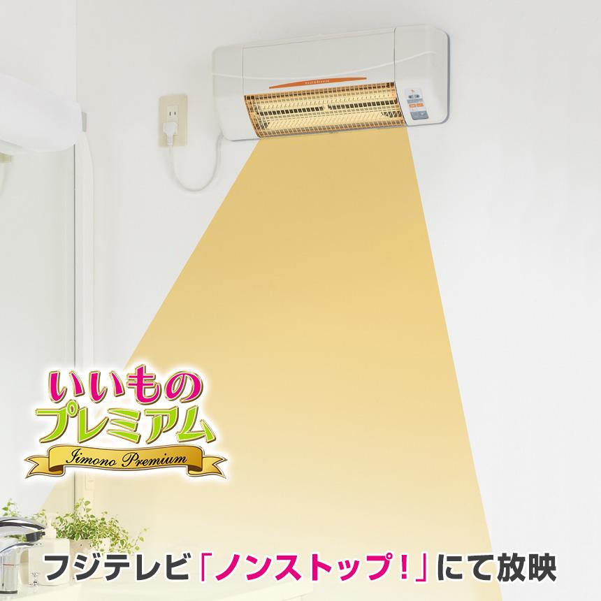 暖房、涼風の1台2役。一年中、快適空間に! 脱衣所・トイレ・小部屋用 涼風暖房機(標準工事費込み) AR1211