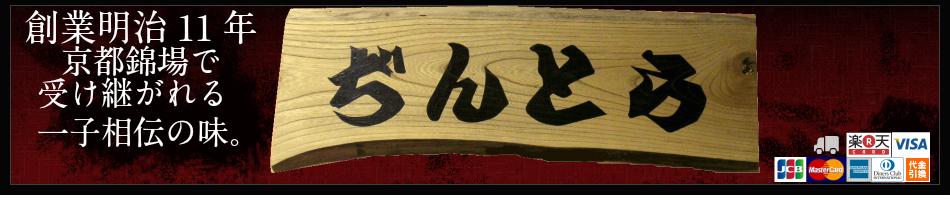 京都錦京七味ぢんとら:オープンしました