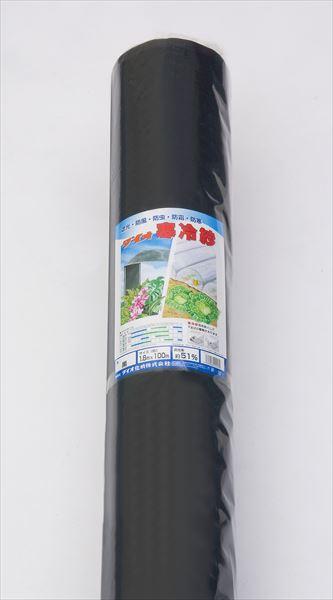 ダイオ 農園芸用 寒冷紗 遮光率(約):51%サイズ(約):幅1.8m×長さ100m 色:黒【代引き対象外】