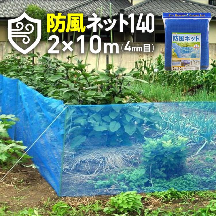経済的で多用途。菜園の風よけ、簡易フェンスやDIYにも大活躍。 ダイオ 防風ネット140 4mm 2mx10m 青 風よけ 簡易フェンス 防獣 防鳥 虫よけ 【代引き対象】
