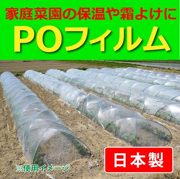 露地栽培の必需品。保温、雨よけ、霜よけ等に。ポリ・ビニール ダイオ POフィルム 厚さ 0.075mm 1.85mx20m 使い切り小ロール防滴加工 透明フィルム 簡易間仕切りカーテンにも センターライン入 日本製【代引き対象外】