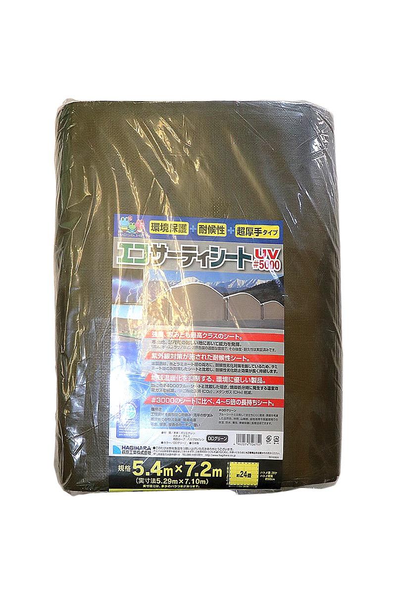 長期保管用 養生シート 5.4mx7.2m ODグリーン エコサーティ 厚手 丈夫 日本製 高品質 萩原 ターピー 代引対象