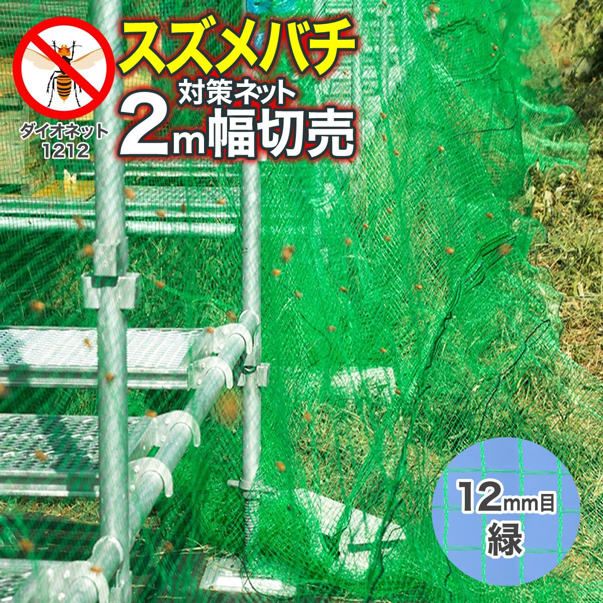 ブランド激安セール会場 養蜂用 西洋蜜蜂 日本蜜蜂 オオスズメバチ キイロスズメバチ対策に 鳥よけ ツバメよけにも最適 スズメバチ対策ネット ダイオネット1212 約12mm目 緑 ミツバチ ダイオ お好みの長さ 養蜂向け 2m幅 代引き不可 代引き対象外 でご注文 オープニング 大放出セール 切売 オス蜂が通りやすい網目が大きめのタイプ m単位