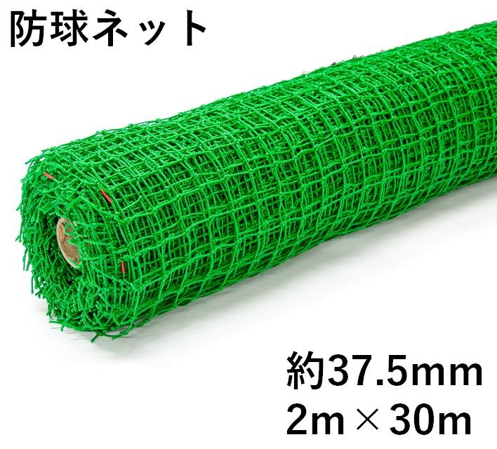 ダイオ 防球ネット ロール巻 約37.5mm目 2mx30m 野球 各種球技 丈夫なネット 屋外使用可 ポリ有結バッティングネット 緑色 簡易フェンス、園芸、ハト、カラスよけ 防獣、工作、DIY【代引き対象外】