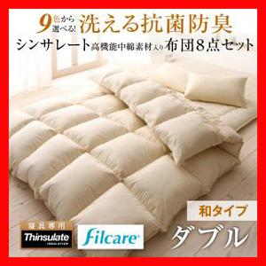 9色から選べる! 洗える抗菌防臭 シンサレート高機能中綿素材入り布団 8点セット 和タイプ ダブル 激安セール アウトレット価格 人気ランキング