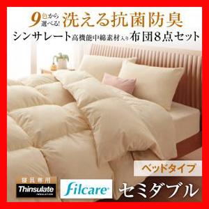 9色から選べる! 洗える抗菌防臭 シンサレート高機能中綿素材入り布団 8点セット ベッドタイプ セミダブル 激安セール アウトレット価格 人気ランキング