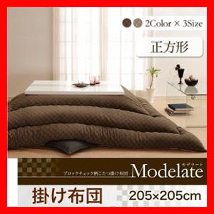 ブロックチェック柄こたつ掛け布団【Modelate】モデラート 正方形 激安セール アウトレット価格 人気ランキング
