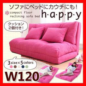 コンパクトフロアリクライニングソファベッド 【happy】ハッピー 幅120cm激安 激安セール アウトレット価格 人気ランキング