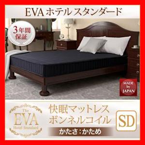 日本人技術者設計 快眠マットレス【EVA】エヴァ ホテルスタンダード ボンネルコイル 硬さ:かため セミダブル 激安セール アウトレット価格 人気ランキング