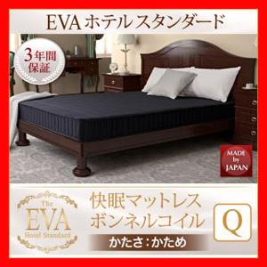 日本人技術者設計 快眠マットレス【EVA】エヴァ ホテルスタンダード ボンネルコイル 硬さ:かため クイーン 激安セール アウトレット価格 人気ランキング
