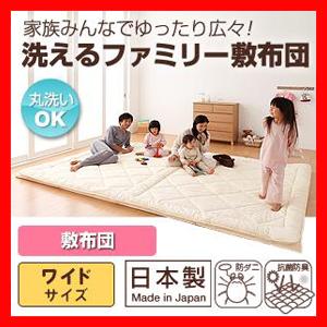 家族みんなでゆったり広々!洗えるファミリー敷布団 敷布団:ワイドサイズ 激安セール アウトレット価格 人気ランキング