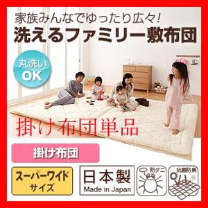 家族みんなでゆったり広々!洗えるファミリー敷布団 掛け布団:スーパーワイド 激安セール アウトレット価格 人気ランキング