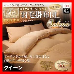 日本製 ポーランド産ホワイトダックダウン90% ロイヤルゴールドラベル 羽毛掛布団 【Selena】セレナ クイーン 激安セール アウトレット価格 人気ランキング