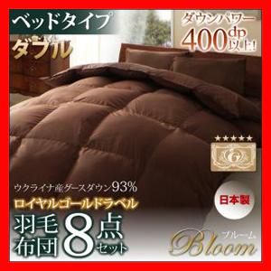日本製ウクライナ産グースダウン93% ロイヤルゴールドラベル羽毛布団8点セット 【Bloom】ブルーム ベッドタイプ ダブル 激安セール アウトレット価格 人気ランキング