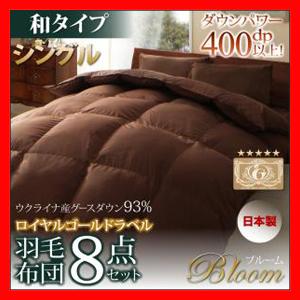 日本製ウクライナ産グースダウン93% ロイヤルゴールドラベル羽毛布団8点セット 【Bloom】ブルーム 和タイプ シングル 激安セール アウトレット価格 人気ランキング