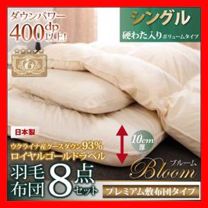 日本製ウクライナ産グースダウン93% ロイヤルゴールドラベル羽毛布団8点セット 【Bloom】ブルーム ボリュームタイプ シングル 激安セール アウトレット価格 人気ランキング