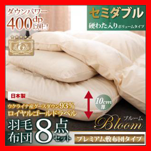 日本製ウクライナ産グースダウン93% ロイヤルゴールドラベル羽毛布団8点セット 【Bloom】ブルーム ボリュームタイプ セミダブル 激安セール アウトレット価格 人気ランキング