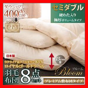 日本製ウクライナ産グースダウン93% ロイヤルゴールドラベル羽毛布団8点セット 【Bloom】ブルーム 極厚ボリュームタイプ セミダブル 激安セール アウトレット価格 人気ランキング