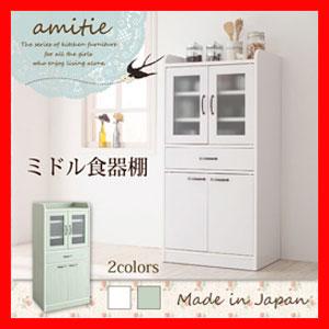 食器棚(ミドルサイズ)/ミニキッチン収納シリーズ【amitie】アミティエ 激安セール アウトレット価格 人気ランキング