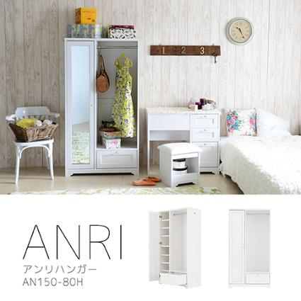 ANRI(アンリ)ハンガーラック(ミラー付き・80cm幅)ホワイト 送料無料 激安セール アウトレット価格