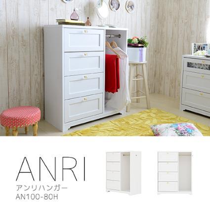 ANRI(アンリ)チェスト(ハンガー収納付き・80cm幅)ホワイトのみ 送料無料 激安セール アウトレット価格