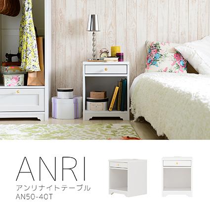 ANRI(アンリ)サイドテーブル ナイトテーブル(40cm幅)ホワイト 送料無料 激安セール アウトレット価格