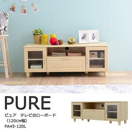 Pure(ピュア)テレビ台 ローボード(120cm幅)  送料無料 激安セール アウトレット価格