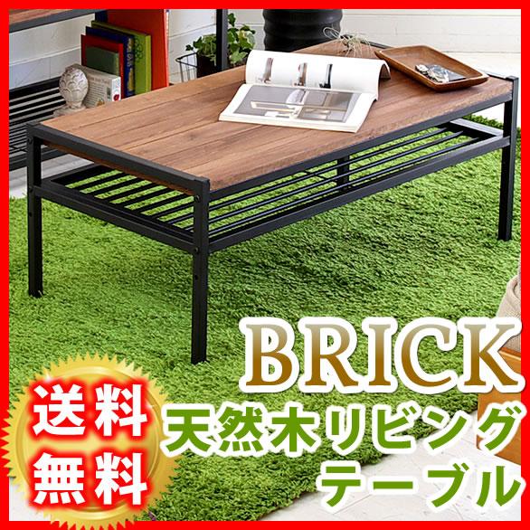 天然木製リビングテーブル PT-900BRN シリーズ家具 テーブル おしゃれ オシャレ リビングテーブル センターテーブル