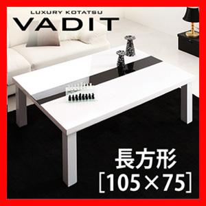 こたつテーブル長方形(105×75)【VADIT】バディット/鏡面仕上げ アーバンモダンデザイン 激安セール アウトレット価格 人気ランキング