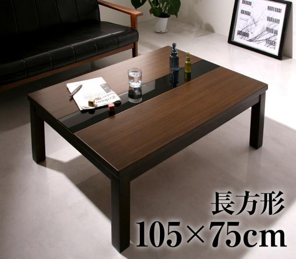 こたつテーブル【GWILT】グウィルト/長方形(105×75) 激安セール アウトレット価格 人気ランキング