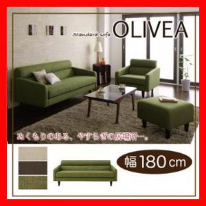 スタンダードソファ【OLIVEA】オリヴィア 幅180cm:激安 激安セール アウトレット価格 人気ランキング