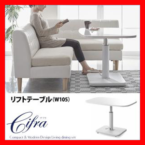 モダン・リビングダイニングセット【Cifra】チフラ/リフトテーブル(W105) 激安 激安セール アウトレット価格 人気ランキング