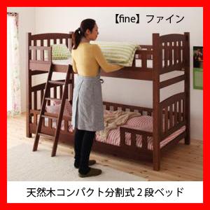 天然木コンパクト分割式2段ベッド【fine】ファイン 激安 激安セール アウトレット価格 人気ランキング