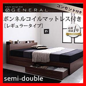 収納ベッドセミダブル【ボンネルコイルマットレス:レギュラー付き】:【General】ジェネラル:棚・コンセント付き 激安セール アウトレット価格 人気ランキング