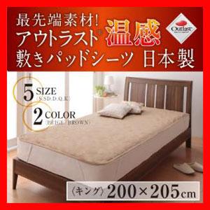 アウトラスト温感敷きパッドシーツ:キング/最先端素材!(日本製) 激安セール アウトレット価格 人気ランキング